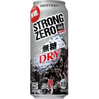 -196℃ ストロングゼロ ドライ (500ml/24本)【缶チューハイ】