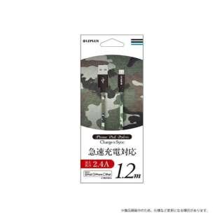 [ライトニング] ケーブル 充電・転送 2.4A (1.2m・カモフラージュ グリーン) MFi認証 LEPLUS LP-LNC120FAGR [1.2m]