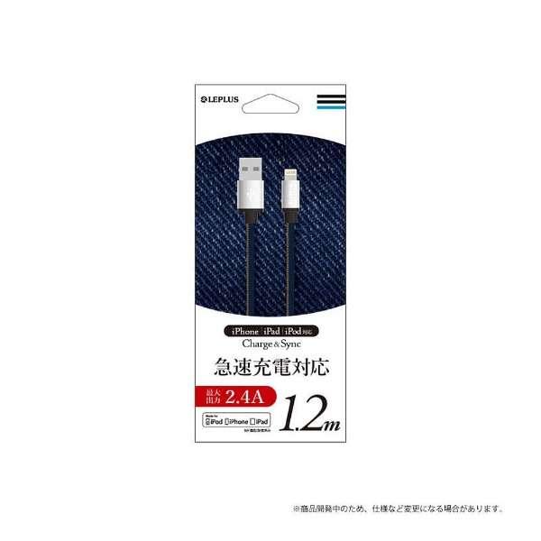 [ライトニング] ケーブル 充電・転送 2.4A (1.2m・デニム インディゴ)MFi認証 LEPLUS LP-LNC120FAIND [1.2m]