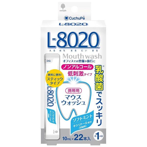 紀陽除虫菊 クチュッペ L-8020 マウスウォッシュ ソフトミント スティックタイプ 10mL*22本入