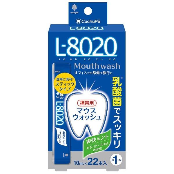 紀陽除虫菊 クチュッペ L-8020 マウスウォッシュ 爽快ミント スティックタイプ 10mL*22本入