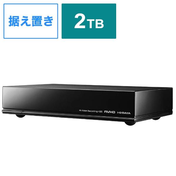 アイオーデータ USB3.02.0対応 録画用ハードディスク 2TB AVHD-UTB2 1台