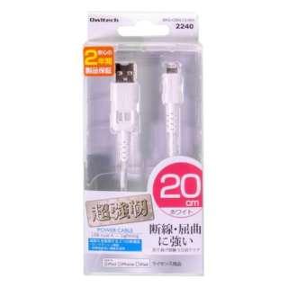 [ライトニング] ケーブル 充電・転送 2.4A (0.2m・ホワイト)MFi認証 BKS-CBKLT2-WH [0.2m]