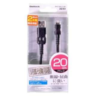 [ライトニング] ケーブル 充電・転送 2.4A (0.2m・ブラック)MFi認証 BKS-CBKLT2-BK [0.2m]