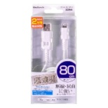 [ライトニング] ケーブル 充電・転送 2.4A (0.8m・ホワイト)MFi認証 BKS-CBKLT8-WH [0.8m]