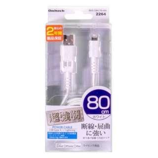 [ライトニング] ケーブル 充電・転送 2.4A (0.8m・ホワイト)MFi認証 BKS-CBKLT8-WH【ビックカメラグループオリジナル】 [0.8m]