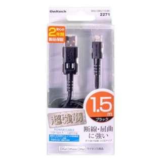 [ライトニング] ケーブル 充電・転送 2.4A (1.5m・ブラック)MFi認証 BKS-CBKLT15-BK [1.5m]