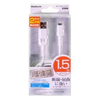 [ライトニング] ケーブル 充電・転送 2.4A (1.5m・ホワイト)MFi認証 BKS-CBKLT15-WH [1.5m]