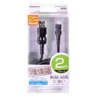 [ライトニング] ケーブル 充電・転送 2.4A (2m・ブラック)MFi認証 BKS-CBKLT20-BK【ビックカメラグループオリジナル】 [2.0m]