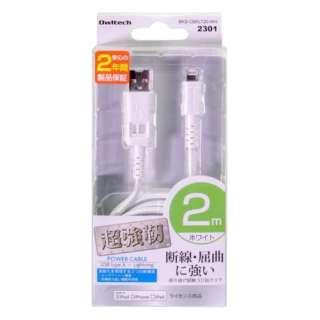 [ライトニング] ケーブル 充電・転送 2.4A (2m・ホワイト)MFi認証 BKS-CBKLT20-WH [2.0m]