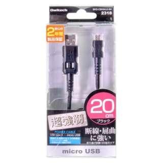 [micro USB]USBケーブル 充電・転送 2.4A (0.2m・ブラック)BKS-CBKMU2-BK [0.2m]
