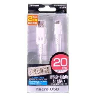 [micro USB]USBケーブル 充電・転送 2.4A (0.2m・ホワイト)BKS-CBKMU2-WH [0.2m]