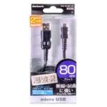 [micro USB]USBケーブル 充電・転送 2.4A (0.8m・ブラック)BKS-CBKMU8-BK [0.8m]