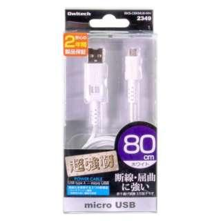 [micro USB]USBケーブル 充電・転送 2.4A (0.8m・ホワイト)BKS-CBKMU8-WH [0.8m]