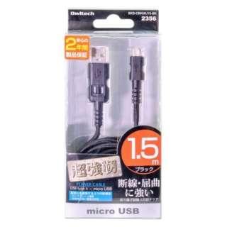 [micro USB]USBケーブル 充電・転送 2.4A (1.5m・ブラック)BKS-CBKMU15-BK [1.5m]