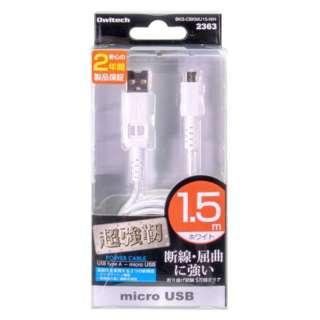 [micro USB]USBケーブル 充電・転送 2.4A (1.5m・ホワイト)BKS-CBKMU15-WH [1.5m]