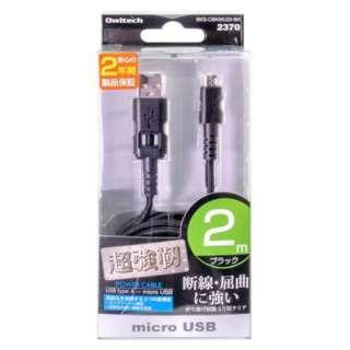 [micro USB]USBケーブル 充電・転送 2.4A (2m・ブラック)BKS-CBKMU20-BK [2.0m]