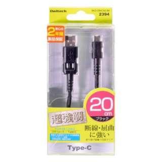 [Type-C]ケーブル 充電・転送 0.2m ブラック BKS-CBKCA2-BK [0.2m]
