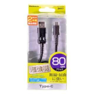 [Type-C]ケーブル 充電・転送 0.8m ブラック BKS-CBKCA8-BK [0.8m]