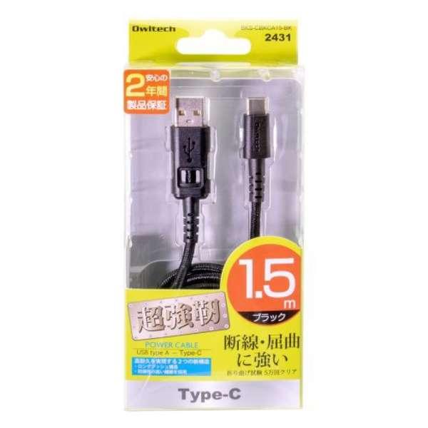 [Type-C]ケーブル 充電・転送 1.5m ブラック BKS-CBKCA15-BK [1.5m]