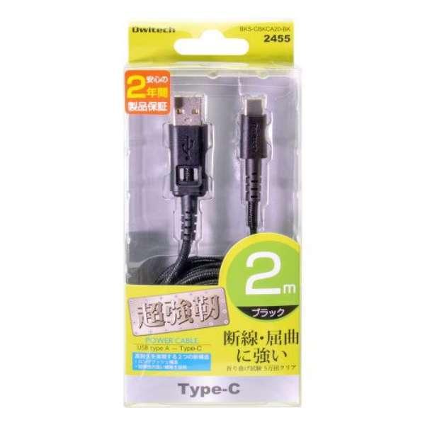 [Type-C]ケーブル 充電・転送 2m ブラック BKS-CBKCA20-BK [2.0m]