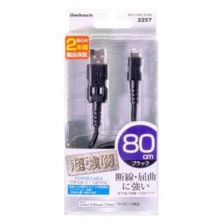 [ライトニング] ケーブル 充電・転送 2.4A (0.8m・ブラック)MFi認証 BKS-CBKLT8-BK [0.8m]