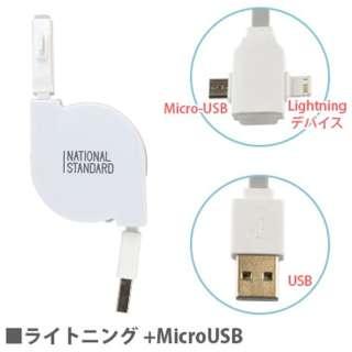 [micro USB+ライトニング]充電USBケーブル 2.4A (リール~0.9m・ホワイト)LTG-05A [0.1~0.9m]