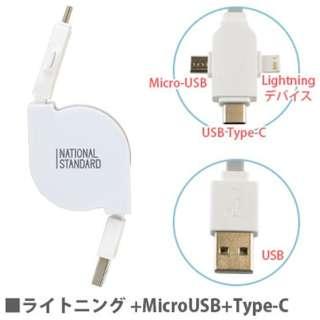 [Type-C+ライトニング+micro USB ⇔ USB-A]ケーブル 充電 0.9m ホワイトLTG-05B