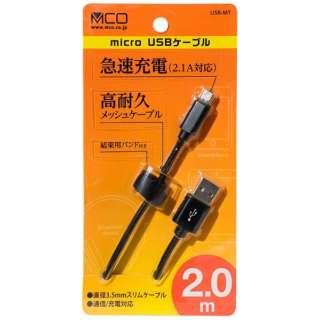 タブレット/スマートフォン対応[micro USB] USB2.0ケーブル 充電・転送 2.1A (2m・ブラック) USB-MT202/BK