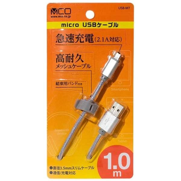 タブレット/スマートフォン対応[micro USB] USB2.0ケーブル 充電・転送 2.1A (1m・シルバー) USB-MT201/SL