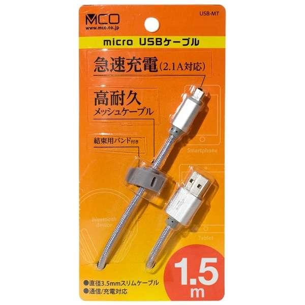 タブレット/スマートフォン対応[micro USB] USB2.0ケーブル 充電・転送 2.1A (1.5m・シルバー) USB-MT2015/SL
