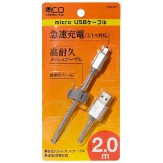 タブレット/スマートフォン対応[micro USB] USB2.0ケーブル 充電・転送 2.1A (2m・シルバー) USB-MT202/SL