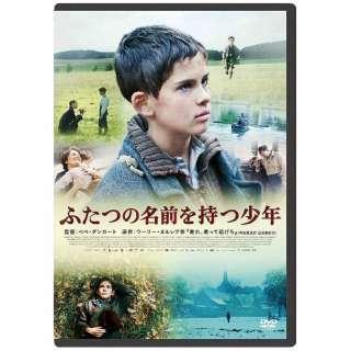 ふたつの名前を持つ少年 【DVD】