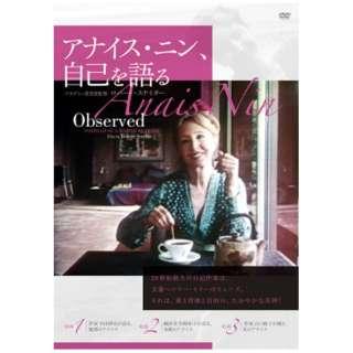 アナイス・ニン、自己を語る 【DVD】