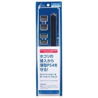 CYBER・ホコリフィルターセット PS4 Slim用 ブラック CY-P4SDFS-BK 【PS4(CUH-2000/CUH-2100)】