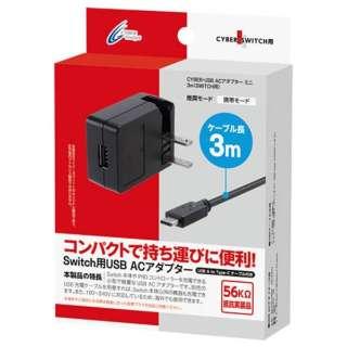 CYBER・USB ACアダプター ミニ(SWITCH用)3m CY-NSUSAD1-BK[Switch]