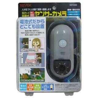 【屋外タイプ】SDカード録画式センサーカメラ SD1000