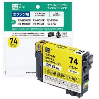 ECI-E74Y 互換プリンターインク イエロー