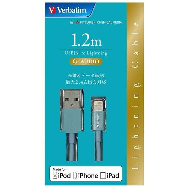 充電&データ転送対応 オーディオ用Lightningケーブル (アクア・1.2m) CBL120SLBV5