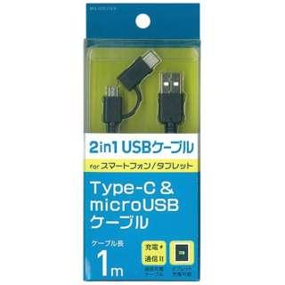 [Type-C+micro USB]ケーブル 充電・転送 1m ブラック BKS-UDCJ10K [1.0m]