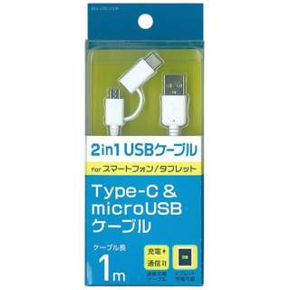 [Type-C+micro USB]ケーブル 充電・転送 1m ホワイト BKS-UDCJ10W [1.0m]