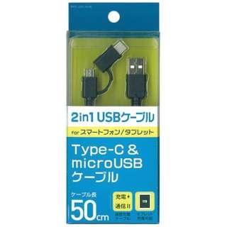 [Type-C+micro USB]ケーブル 充電・転送 0.5m ブラック BKS-UDCJ05K [0.5m]