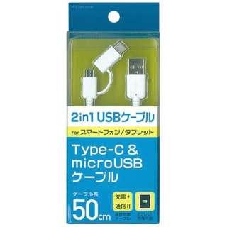 [Type-C+micro USB ]ケーブル 充電・転送 0.5m ホワイト BKS-UDCJ05W [0.5m]