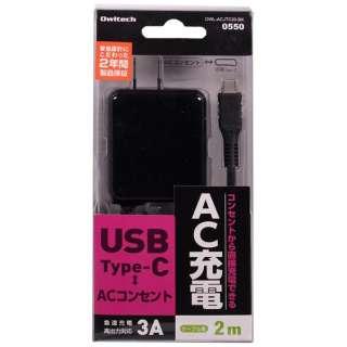 [Type-C]1具電纜型AC充電器3A(2m、黑色)OWL-ACJTC20-BK