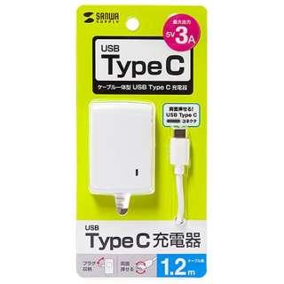 [Type-C]ケーブル一体型AC充電器 3A (1.2m・ホワイト)ACA-IP48CW