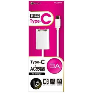 [Type-C] ケーブル一体型AC充電器 3A 1.5m WH ホワイト BACC30150WH
