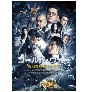 コールド・ウォー 香港警察 堕ちた正義 【DVD】
