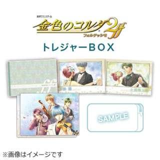 金色のコルダ2 ff(フォルテッシモ) トレジャーBOX【PS Vitaゲームソフト】