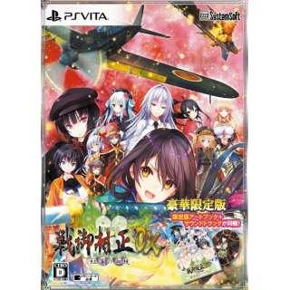 戦御村正DX-紅蓮の血統- 豪華限定版【PS Vitaゲームソフト】