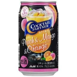 カクテルパートナー 桃とマンゴーとオレンジ (350ml/24本)【缶チューハイ】